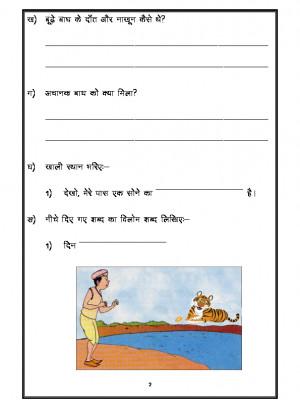 Hindi Worksheet - Unseen Passage-11