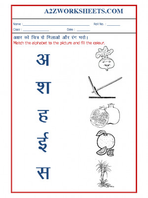Hindi Worksheets for KG - Match the picture to the alphabet-05