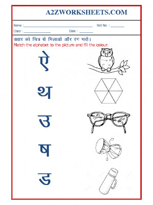 A2zworksheets Worksheet Of Hindi Worksheets For Kg Match The Picture To The Alphabet 06 Hindi Practice Sheet Hindi Language