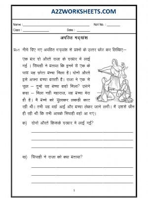 Hindi Worksheet - Unseen Passage-12