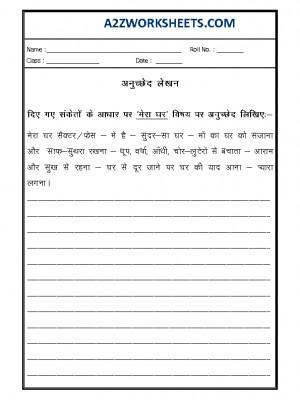 Hindi Essay Writing-Anuched Lekhan-05