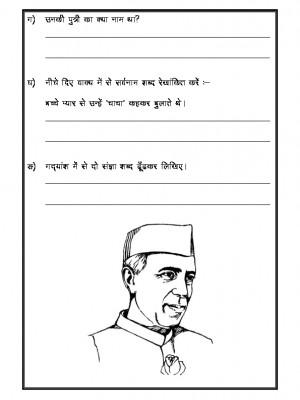 Hindi Unseen Passage-10