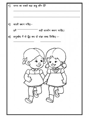Hindi Unseen Passage-13