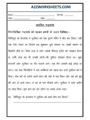 Hindi Unseen Passage-15