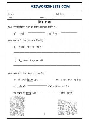 Hindi Grammar - ling badlo (Change the Gender)