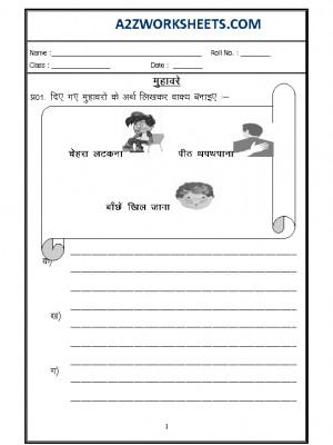 Hindi Grammar - Muhavare (Idioms)