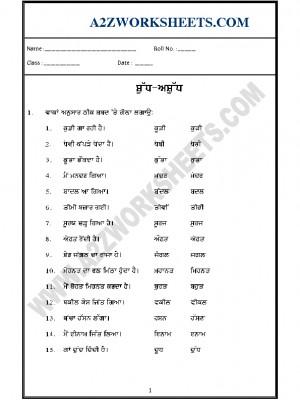 Punjabi Worksheet - Sudh asudh