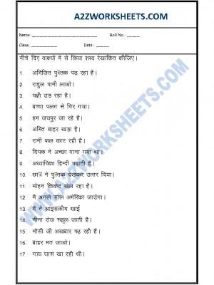 Hindi Grammar - Kriya shabad rekhankit karen