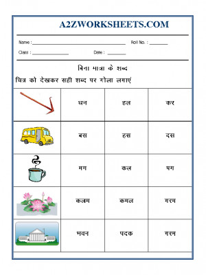 A2zworksheets Worksheets Of Hindi Matras Hindi Vowels Hindi
