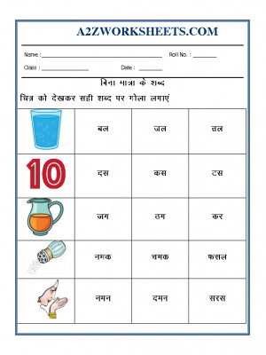 Hindi Worksheet - Bina Matra ke shabd-02