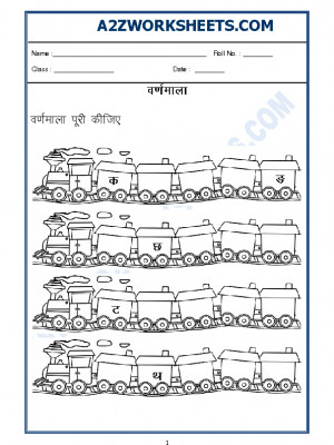 Hindi Worksheet - Hindi Varnmala (हिंदी वर्णमाला)