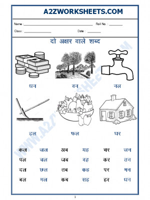 Hindi Worksheet - do akshar shabd