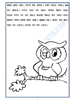 Hindi Worksheet - teen akshar shabd
