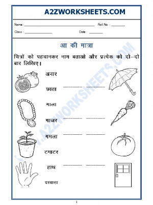 Hindi Worksheet - 'aa' ki matra ke shabd(आ की मात्रा वाले शब्द)