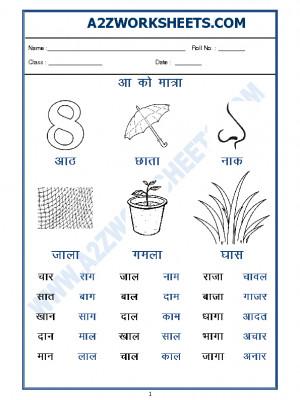 A2Zworksheets: Worksheets of Hindi Practice sheet-Hindi-Language