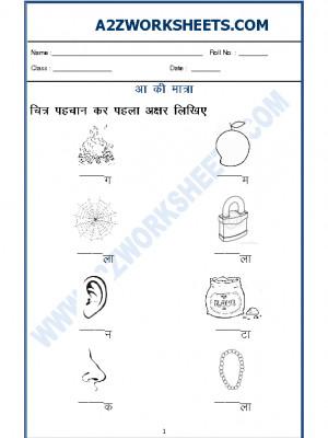 Hindi Worksheet - 'aa' ki matra ke shabd(आ की मात्रा वाले शब्द)-04