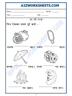 A2zworksheets Worksheets Of Hindi Practice Sheet Hindi Language
