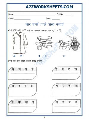Hindi Worksheet - char akshar shabd(चार अक्षर वाले शब्द)-02