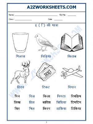 Hindi Worksheet - 'e' ki matra ke shabd(छोटी 'इ' की मात्रा वाले शब्द)-01