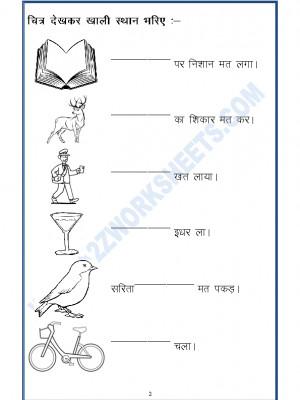 Hindi Worksheet - 'e' ki matra ke shabd(छोटी 'इ' की मात्रा वाले शब्द)-02
