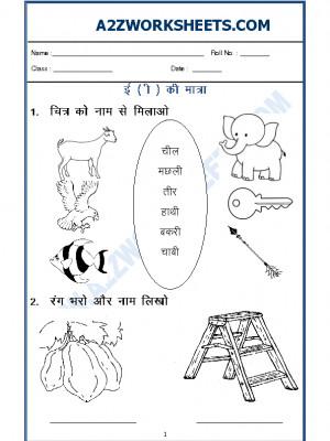 Hindi Worksheet - 'ee' ki matra ke shabd(बड़ी ई की मात्रा वाले शब्द)-02