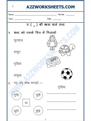 A2zworksheets Worksheet Of Hindi Worksheet U Ki Matra Ke Shabd À¤› À¤Ÿ À¤‰ À¤• À¤® À¤¤ À¤° 03 Hindi Matras Hindi Vowels Hindi Language