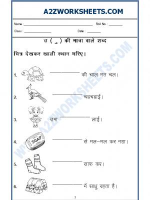Hindi Worksheet - 'u' ki matra ke shabd(छोटे उ की मात्रा)-04