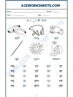 Hindi Worksheet - 'uu' ki matra ke shabd(ऊ की मात्रा)-01