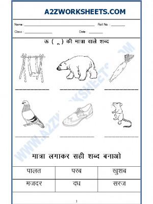 Hindi Worksheet - 'uu' ki matra ke shabd(ऊ की मात्रा)-03