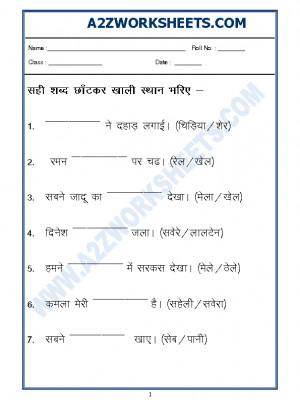 A2zworksheets Worksheet Of Hindi Worksheet Ae Ki Matra À¤ À¤• À¤® À¤¤ À¤° 03 Hindi Matras Hindi Vowels Hindi Language