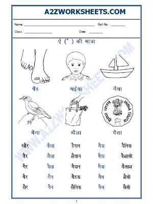 Hindi Worksheet - aae ki matra-(ऐ की मात्रा)-01