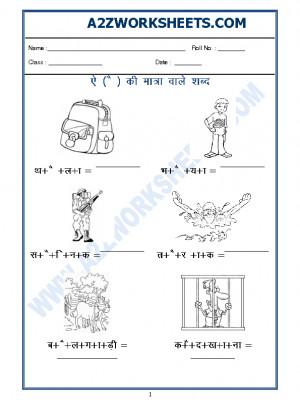 A2Zworksheets: Worksheets of Hindi Matras - Hindi vowels-Hindi-Language