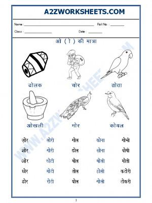 Hindi Worksheet - o ki matra-(ओ की मात्रा)-01