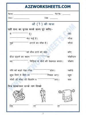 Hindi Worksheet - au ki matra(औ की मात्रा)-03