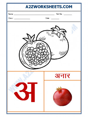 Hindi varnmala - Akshar a (अ)