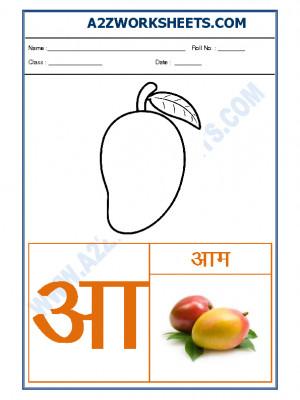 Hindi varnmala - Akshar aa (आ)