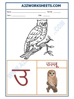 Hindi varnmala - Akshar u (उ)
