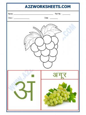 Hindi varnmala - Akshar ang (अं)