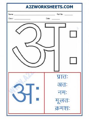 Hindi varnmala - Akshar aha(अ:)