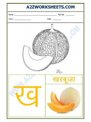 Hindi varnmala - Akshar kha (ख)