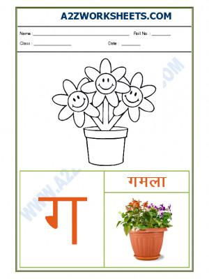 Hindi varnmala - Akshar ga (ग)
