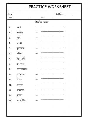 Hindi Grammar- Vilom (Opposites)-02