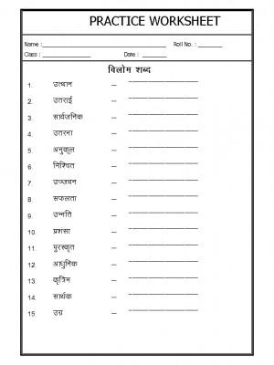 Hindi Grammar- Vilom (Opposites)-06