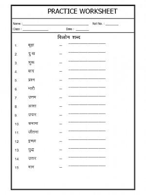 Hindi Grammar- Vilom (Opposites)-01