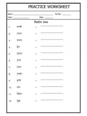 A2zworksheets Worksheet Of Hindi Grammar Vilom Opposites 03 Hindi Grammar Hindi Language