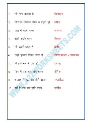 Hindi Grammar- Anek shabdon ke liye ek shabd-04 (One word substitution)