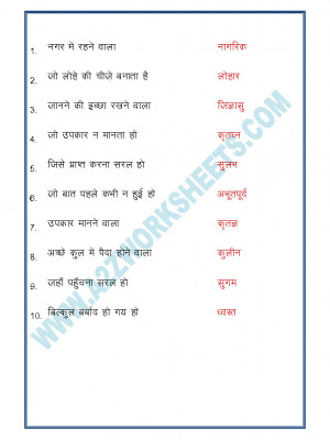 Hindi Grammar- Anek shabdon ke liye ek shabd-07 (One word substitution)