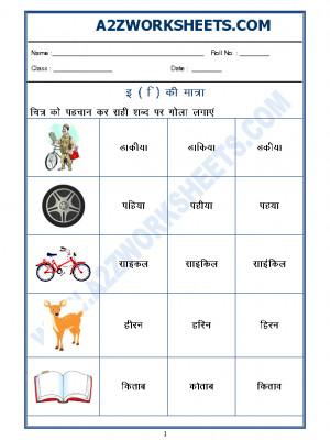 A2zworksheets Worksheets Of Hindi Matras Hindi Vowels Hindi
