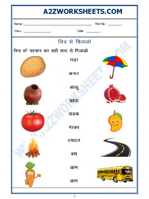 Hindi Worksheet - shabd se milao-01