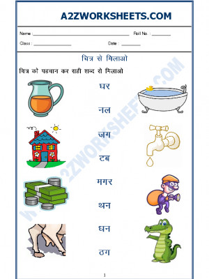 Hindi Worksheet - shabd se milao-02